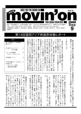 Movin` on No.5(2000年9月発行)