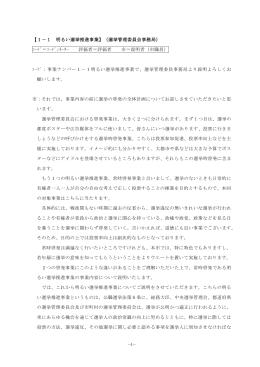-- 1 【1-1 明るい選挙推進事業】(選挙管理委員会事務局