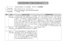 生駒市自治基本条例案に対する意見と検討委員会の考え方について