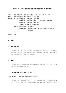 第12回(仮称)釧路市自治基本条例検討委員会 議事要旨 日時 平成25
