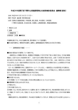 議事録概要[PDFファイル145kb]