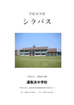 シラバス - 湯梨浜中学校・高等学校