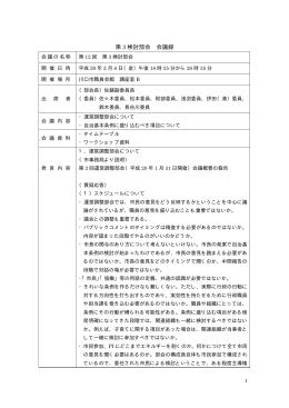 第 3 検討部会 会議録