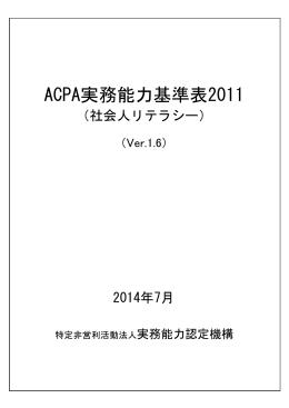 ACPA実務能力基準表2011