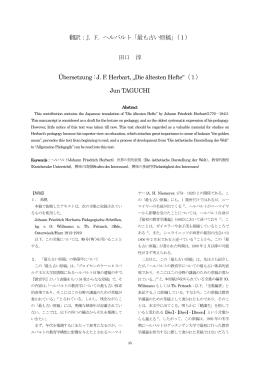 翻訳:J. F. ヘルバルト「最も古い原稿」(1) 田口 淳