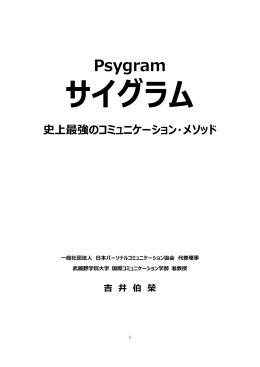 Psygram