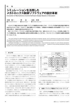 シミュレーションを活用した メカトロニクス制御ソフトウェアの設計革新