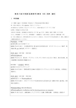 教員の総合業績 (基礎資料 )調査 氏名(美馬 義亮)