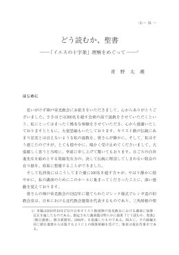 神学論集 第68巻 第1号 - 西南学院大学 機関リポジトリ