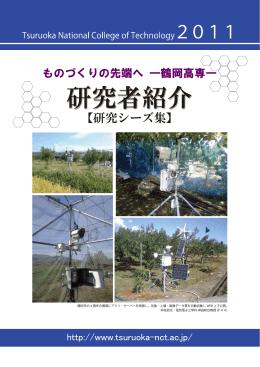 Untitled - 鶴岡工業高等専門学校