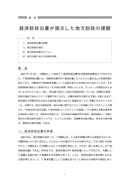 経済財政白書が提示した地方財政の課題