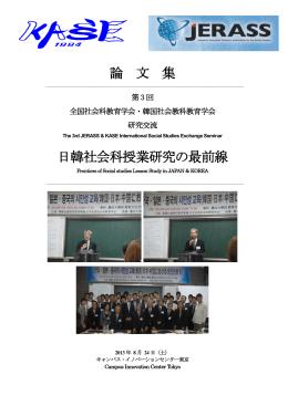 第3回全国社会科教育学会・韓国社会教科教育学会 研究交流
