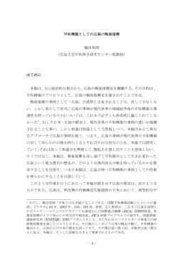 IPSHU 研究報告シリーズ - 広島大学 学術情報リポジトリ