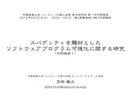 発表スライド(PDF)