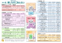 2013年6月の催事(イベント)情報