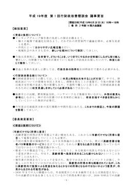 委員意見要旨(PDF形式:208KB)