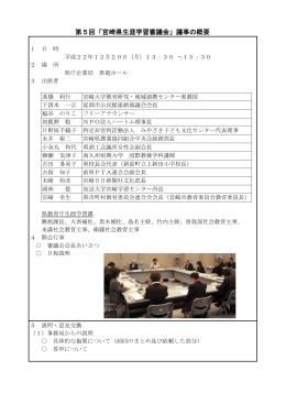 第5回「宮崎県生涯学習審議会」議事の概要