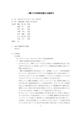 会議要旨(平成26年10月)(PDFファイル 262KB)