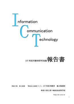 ICT利活用教育実践「報告書」