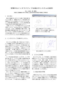 学習するインタラクティブお絵かきシステムの試作