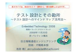 配布資料ダイジェスト版PDF