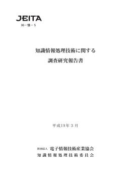知識情報処理技術に関する 調査研究報告書