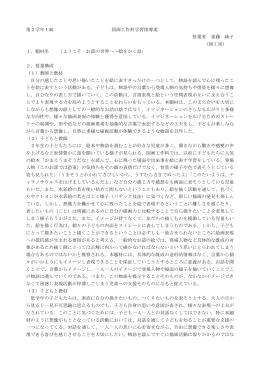 第2学年1組 図画工作科学習指導案 授業者 妻藤 純子 (図工室) 1