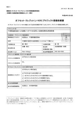 様式5 - オフセット・クレジット(J