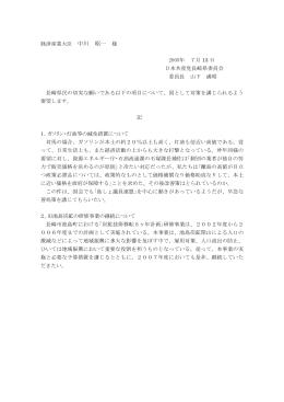 中川 昭一 - 日本共産党長崎県委員会