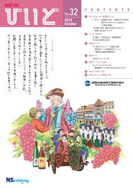 PDFファイル - 日鐵住金溶接工業