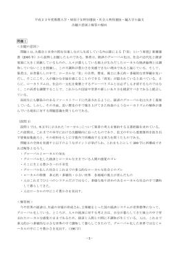 - 1 - 平成22年度推薦入学・帰国子女特別選抜・社会人特別選抜・編入学