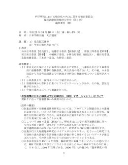 議事要旨(PDF形式:262KB