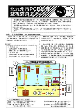 Vol.7 - 北九州市産業廃棄物許可業者検索システム