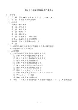 02(PDF:25KB)