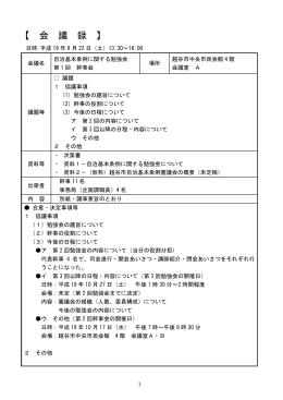 第1回幹事会会議録(要旨)(PDF:135KB)