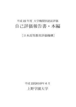 自己評価報告書・本編