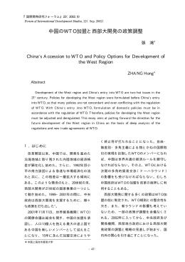 中国のWTO加盟と西部大開発の政策調整