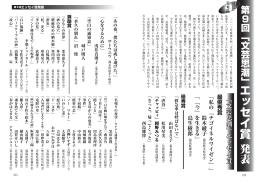第9回エッセイ賞結果発表