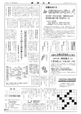 第4面 - 大阪府関係職員労働組合Blog