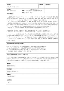 対人コミュニケーション(経済学科)