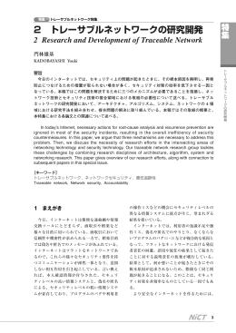 2 トレーサブルネットワークの研究開発
