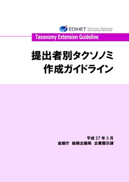 提出者別タクソノミ作成ガイドライン(PDF:3243KB)