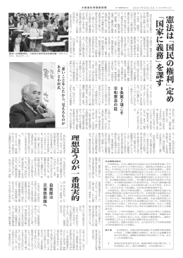 6 - 大阪府歯科保険医協会