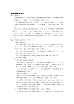 PDFファイル - 小林・弓削田法律事務所
