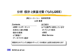 J2EE Architecture Design