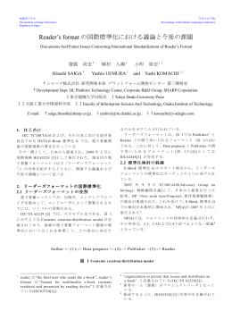 Reader`s format の国際標準化における議論と今後の課題