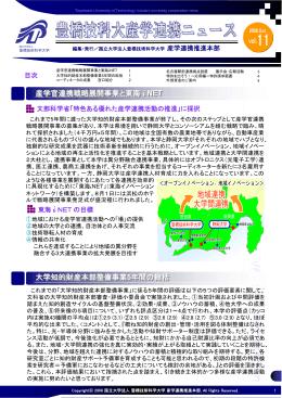 vol.11 - 豊橋技術科学大学産学連携推進本部