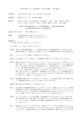 生駒市農業ビジョン策定懇話会 第6回会議録 (要点筆記) 1開催日時
