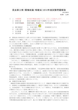 民法第三部(債権総論/相続法)2012年度試験問題解説