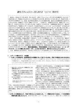 週刊『フレッシャーズ』2012 Vol.14(最終号)